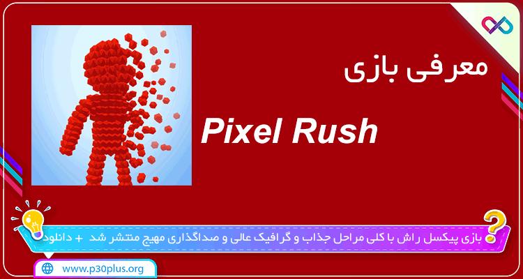 تصویر معرفی بازی Pixel Rush - Epic Obstacle Course Game پیکسل راش