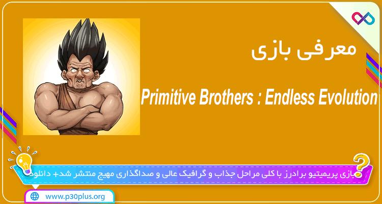 تصویر معرفی بازی Primitive Brothers : Endless Evolution پریمیتیو برادرز