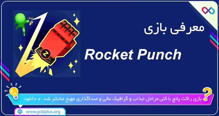 تصویر معرفی بازی Rocket Punch راکت پانچ