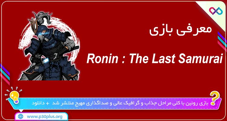 تصویر معرفی بازی Ronin : The Last Samurai رونین لاست سامورایی