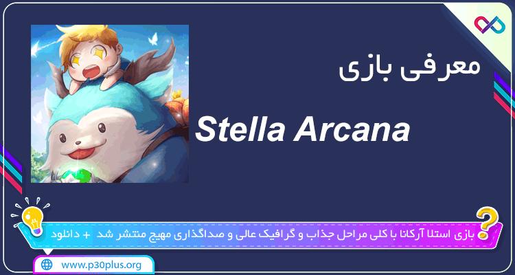 تصویر معرفی بازی Stella Arcana استلا آرکانا