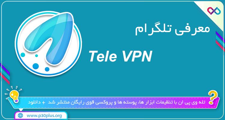 تصویر معرفی اپلیکیشن Tele VPN ضد فیلتر تله وی پی ان