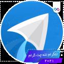 تصویر لوگوی اپلیکیشن تله چت گرام بدون فیلتر Tele chat Gram