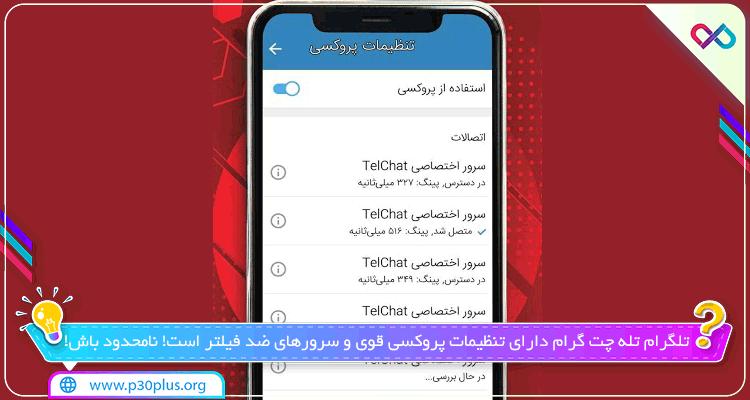 دانلود اپلیکیشن تله چت گرام بدون فیلتر - Tele chat Gram برای اندروید