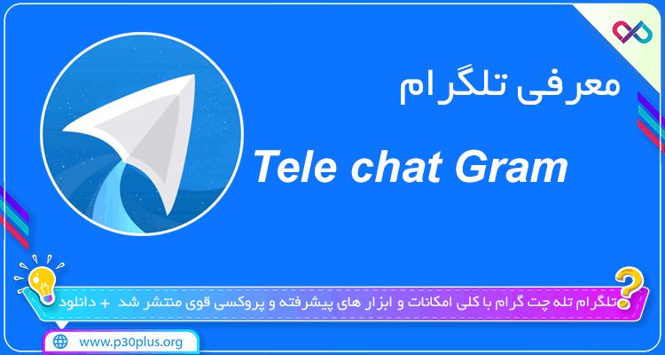تصویر معرفی اپلیکیشن تله چت گرام بدون فیلتر Tele chat Gram