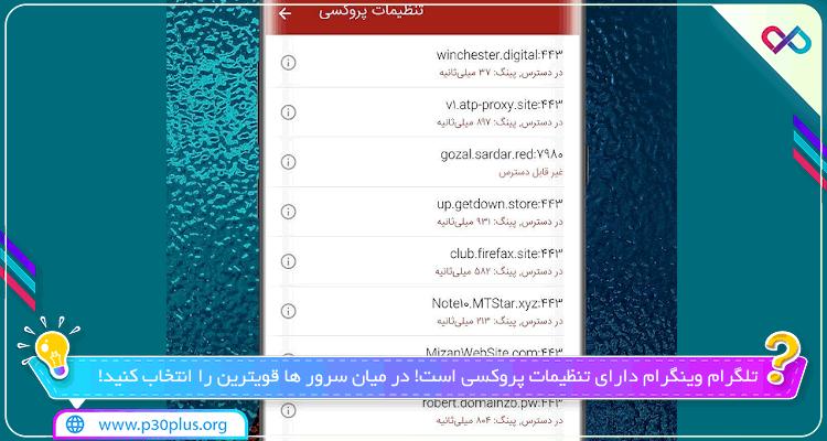 دانلود اپلیکیشن وینگرام ضد فیلتر Vin Gram برای اندروید