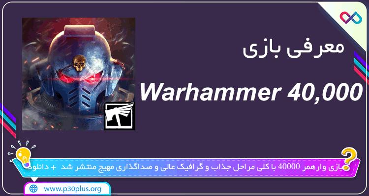 تصویر معرفی بازی Warhammer 40,000 : Lost Crusade وارهمر لاست کروسید