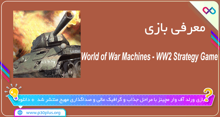 تصویر معرفی بازی World of War Machines ورلد آف وار مچینز