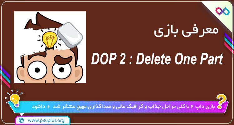 تصویر معرفی بازی 2 DOP داپ 2