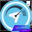 تصویر لوگوی اپلیکیشن تل اسپید ضد فیلتر Tel Speed