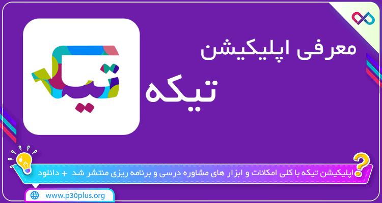 تصویر معرفی اپلیکیشن تیکه دفتر برنامه ریزی و مشاوره Tike