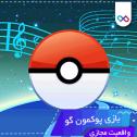 دانلود Pokemon GO 0.199.0 - بازی محبوب پوکمون گو برای اندروید