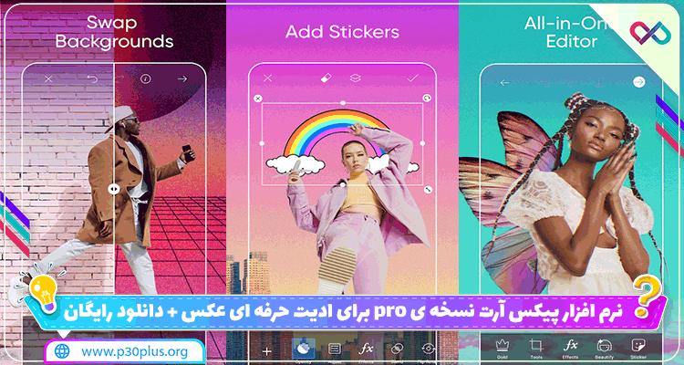 دانلود PicsArt pro v 16.6.0 - اپلیکیشن