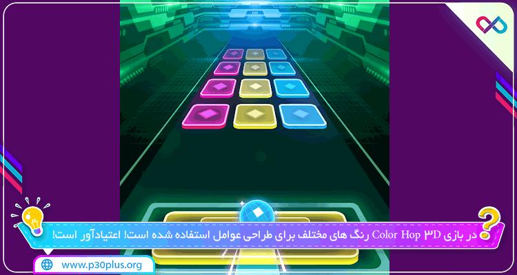 دانلود بازی Color Hop 3D - Music  Game کالر هاپ برای اندروید