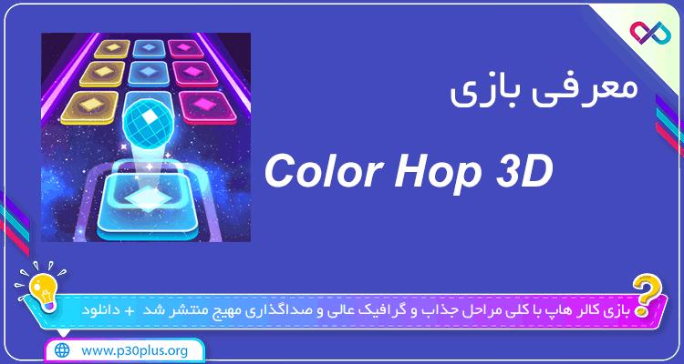 تصویر معرفی بازی Color Hop 3D - Music Game کالر هاپ