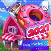 تصویر لوگوی بازی Cooking Urban Food کوکینگ یوربن فود