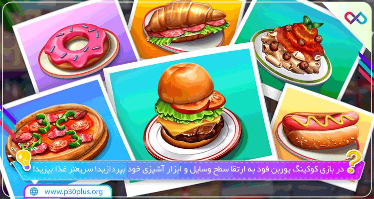 دانلود بازی Cooking Urban Food - Fast Restaurant Games کوکینگ یوربن فود برای اندروید