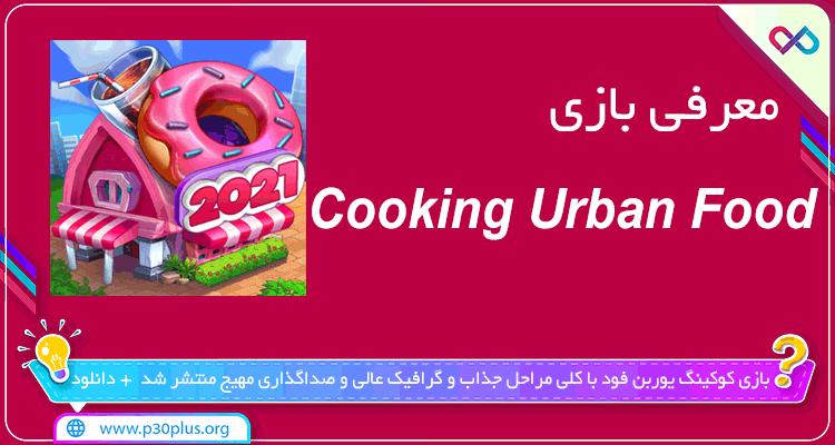 تصویر معرفی بازی Cooking Urban Food کوکینگ یوربن فود