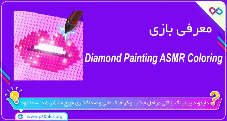 تصویر معرفی بازی Diamond Painting دایموند پینتینگ