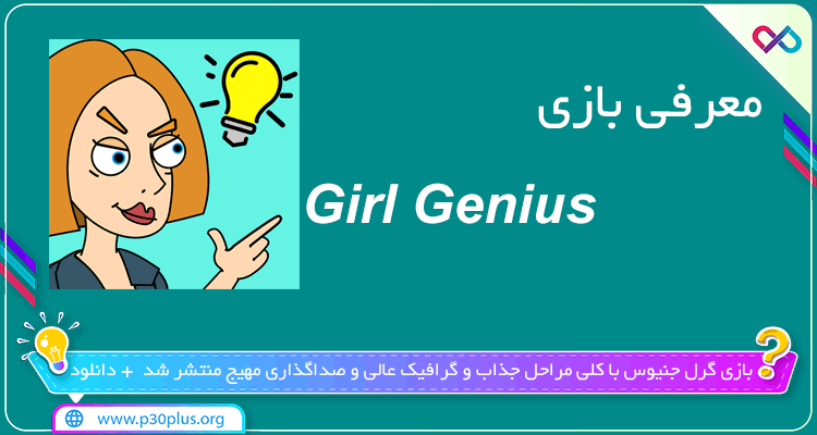 تصویر معرفی بازی Girl Genius گرل جنیوس