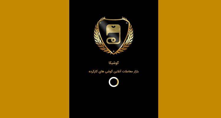 دانلود اپلیکیشن گوشیکا Gooshika خرید و فروش گوشی کارکرده برای اندروید