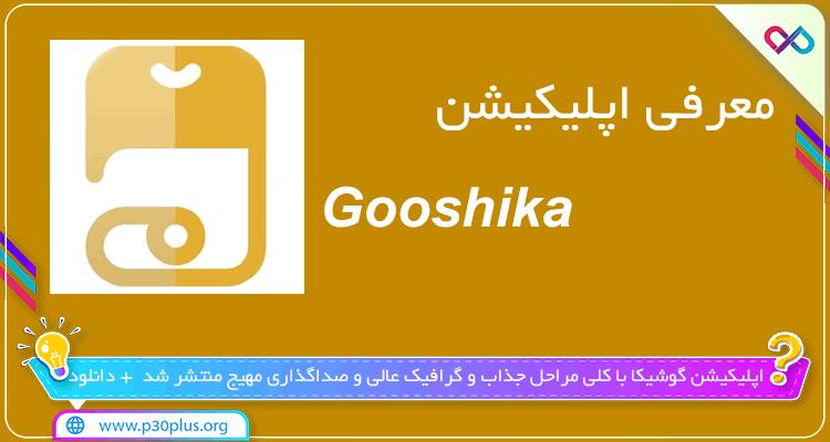 تصویر معرفی اپلیکیشن گوشیکا Gooshika