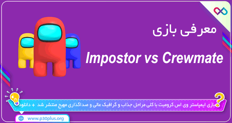 تصویر معرفی بازی Impostor vs Crewmate ایمپاستر وی اس کرومیت