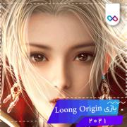 تصویر لوگوی بازی Loong Origin : Clash لونگ اوریجین