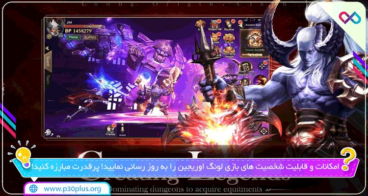 دانلود بازی Loong Origin : Clash  لونگ اوریجین برای اندروید