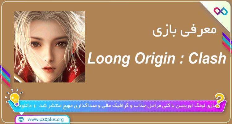 تصویر معرفی بازی Loong Origin : Clash لونگ اوریجین