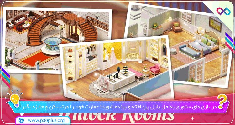 دانلود بازی My Story - Mansion Makeover مای ستوری برای اندروید
