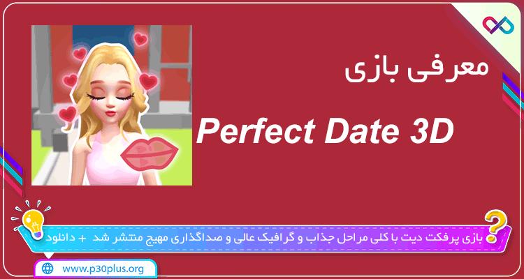 تصویر معرفی بازی Perfect Date 3D پرفکت دیت
