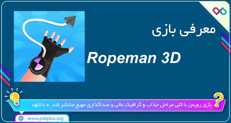 تصویر معرفی بازی Ropeman 3D روپمن