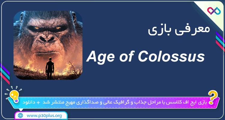 تصویر معرفی بازی Age of Colossus ایج اف کلاسس