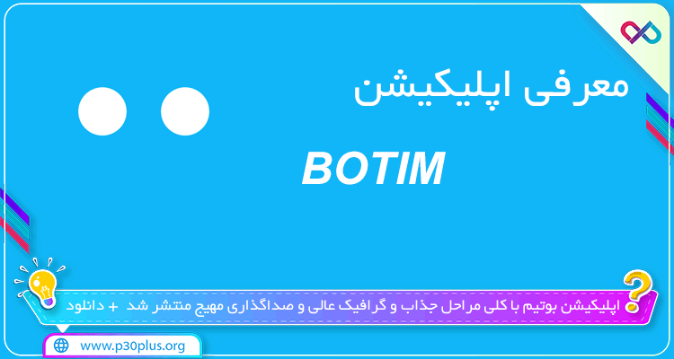 تصویر معرفی اپلیکیشن BOTIM بوتیم