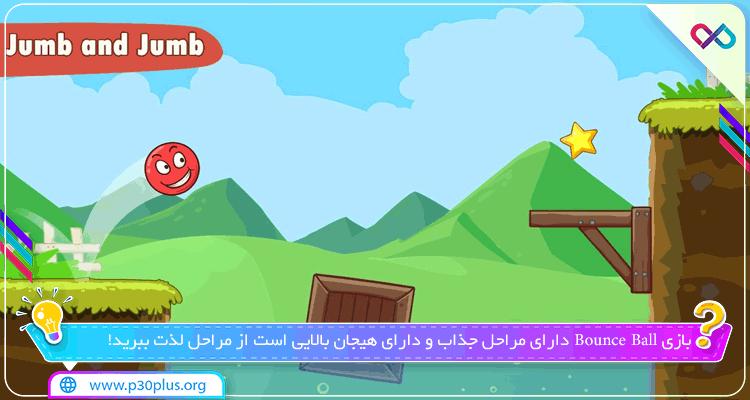 دانلود بازی Bounce Ball 7 : Red Bounce Ball Adventure بانس بال  برای اندروید