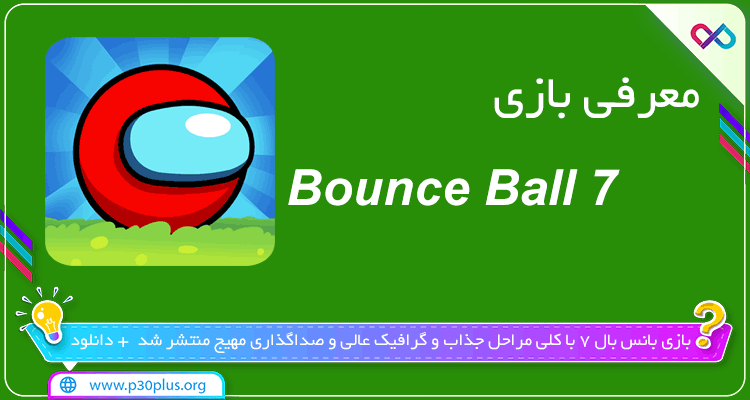 تصویر معرفی بازی Bounce Ball 7 : Red Bounce Ball Adventure بانس بال