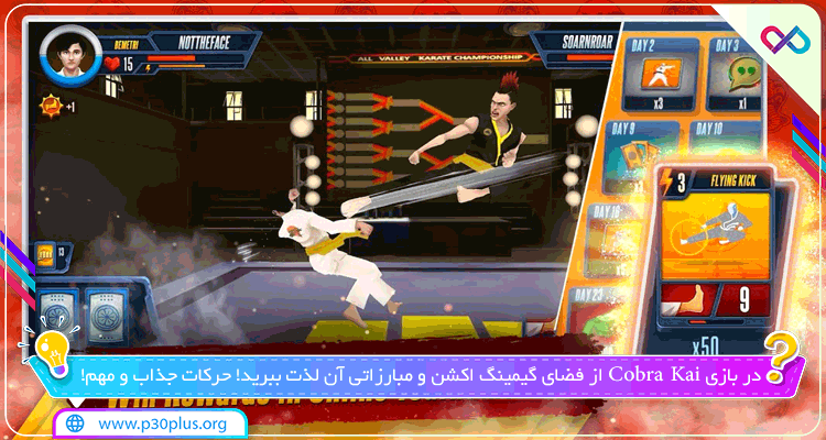 دانلود بازی Cobra Kai : Card Fighter کبرا کای برای اندروید