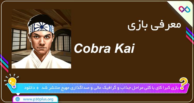 تصویر معرفی بازی Cobra Kai : Card Fighter کبرا کای
