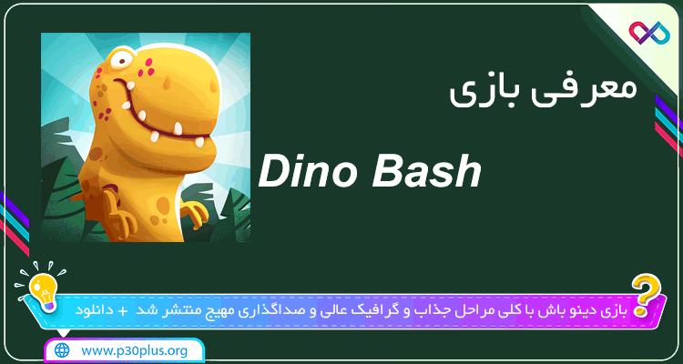 تصویر معرفی بازی Dino Bash دینو باش