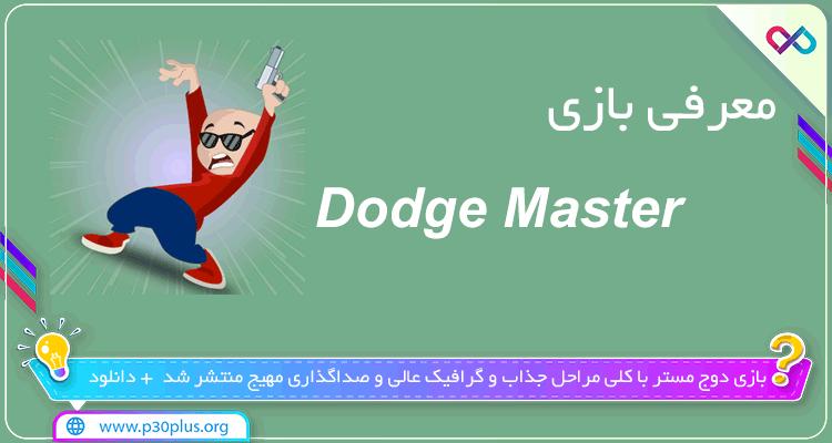 تصویر معرفی بازی Dodge Master دوج مستر