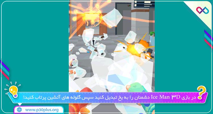 دانلود بازی Ice Man 3D مرد یخی سه بعدی برای اندروید