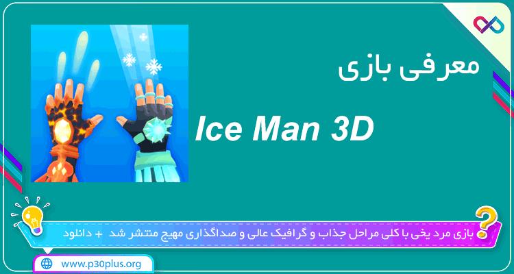 تصویر معرفی بازی Ice Man 3D مرد یخی سه بعدی