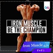 تصویر لوگوی بازی Iron Muscle آیرون ماسل
