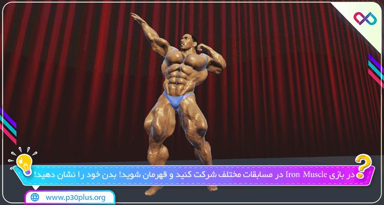 دانلود بازی Iron Muscle - Be the champion /Bodybulding Workout آیرون ماسل برای اندروید