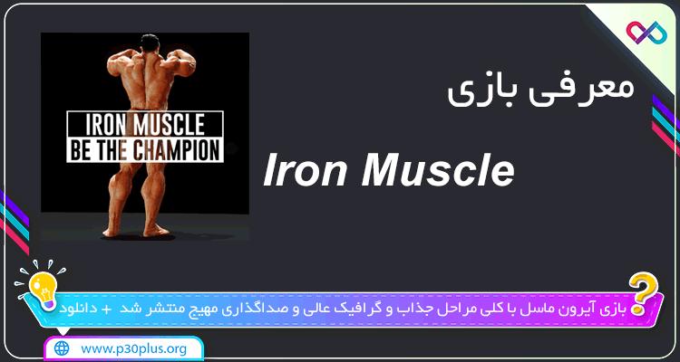 تصویر معرفی بازی Iron Muscle آیرون ماسل