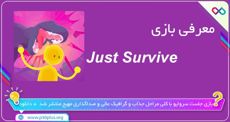 تصویر معرفی بازی Just Survive جاست سروایو