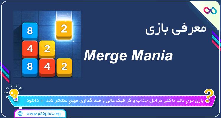 تصویر معرفی بازی Merge Mania مرج مانیا