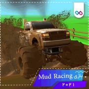 تصویر لوگوی بازی Mud Racing مود ریسینگ