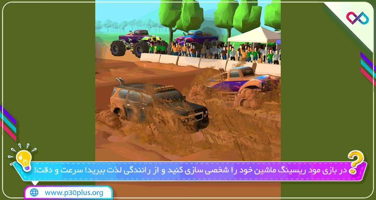 دانلود بازی Mud Racing مود ریسینگ برای اندروید